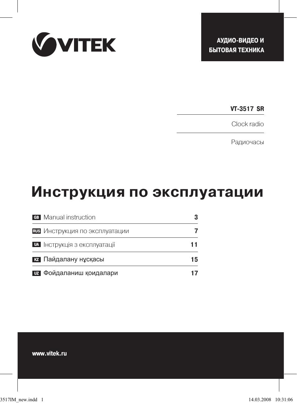 ВИДЕО И БЫТОВАЯ ТЕХНИКА Инструкция по эксплуатации GB RUS UA.