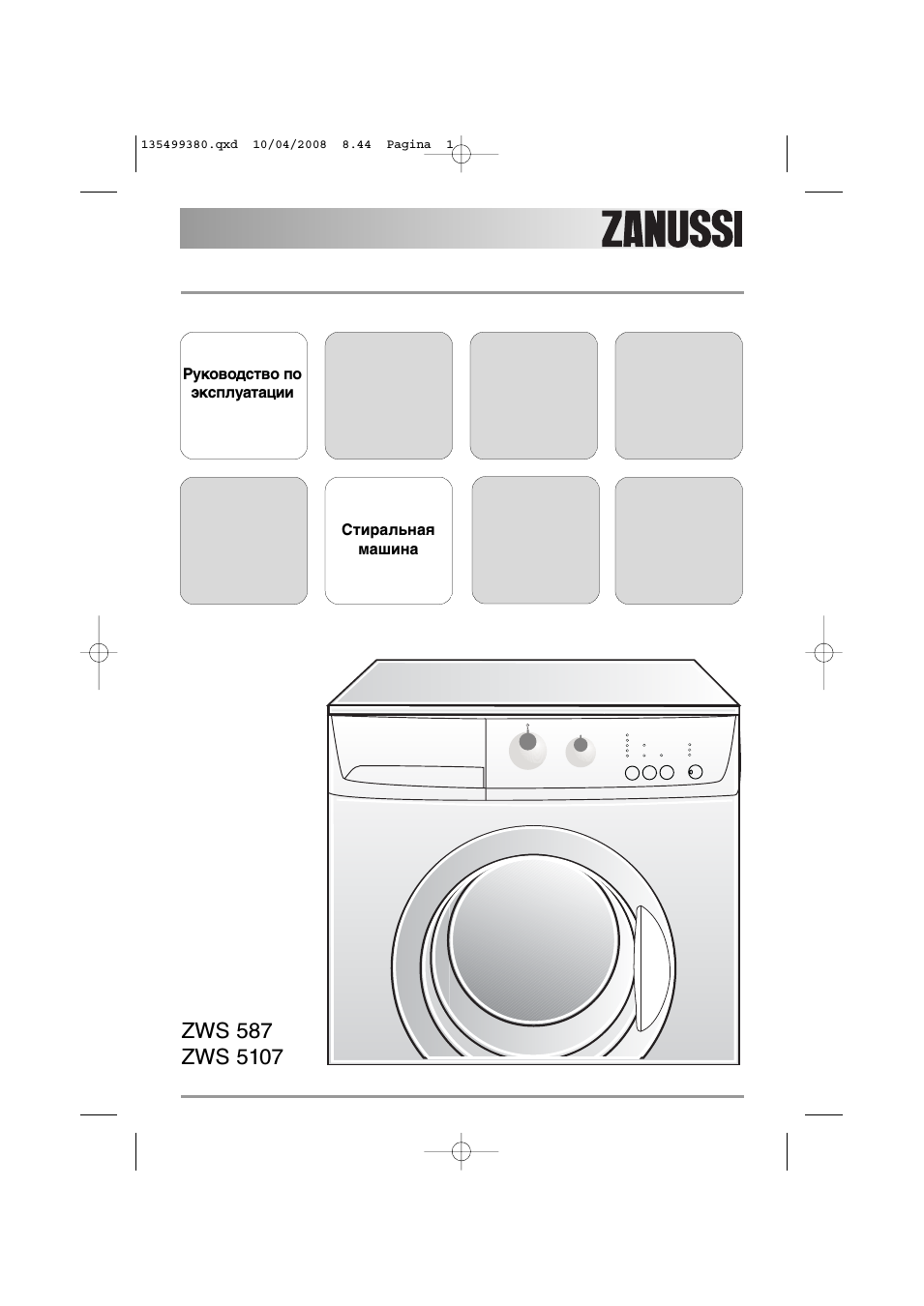 Руководство по эксплуатации Стиральная машина ZWS.