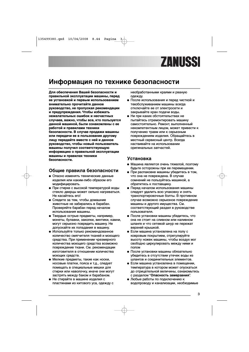 Информация по технике безопасности, Общие правила безопасности, Установка