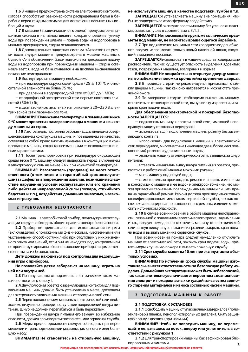 UKR Информация для предварительного ознакомления. Официальн.