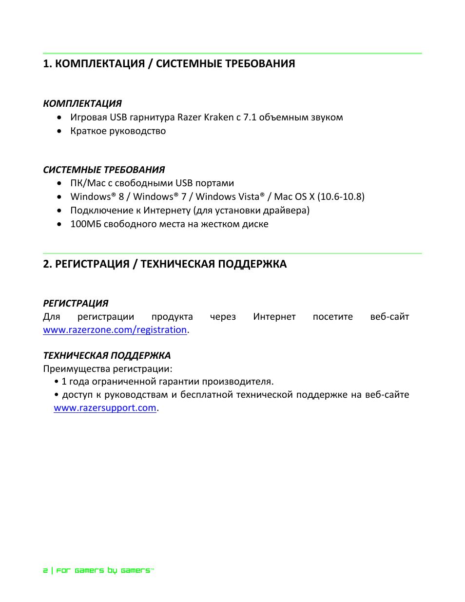 Комплектация / системные требования, Комплектация, Системные требования