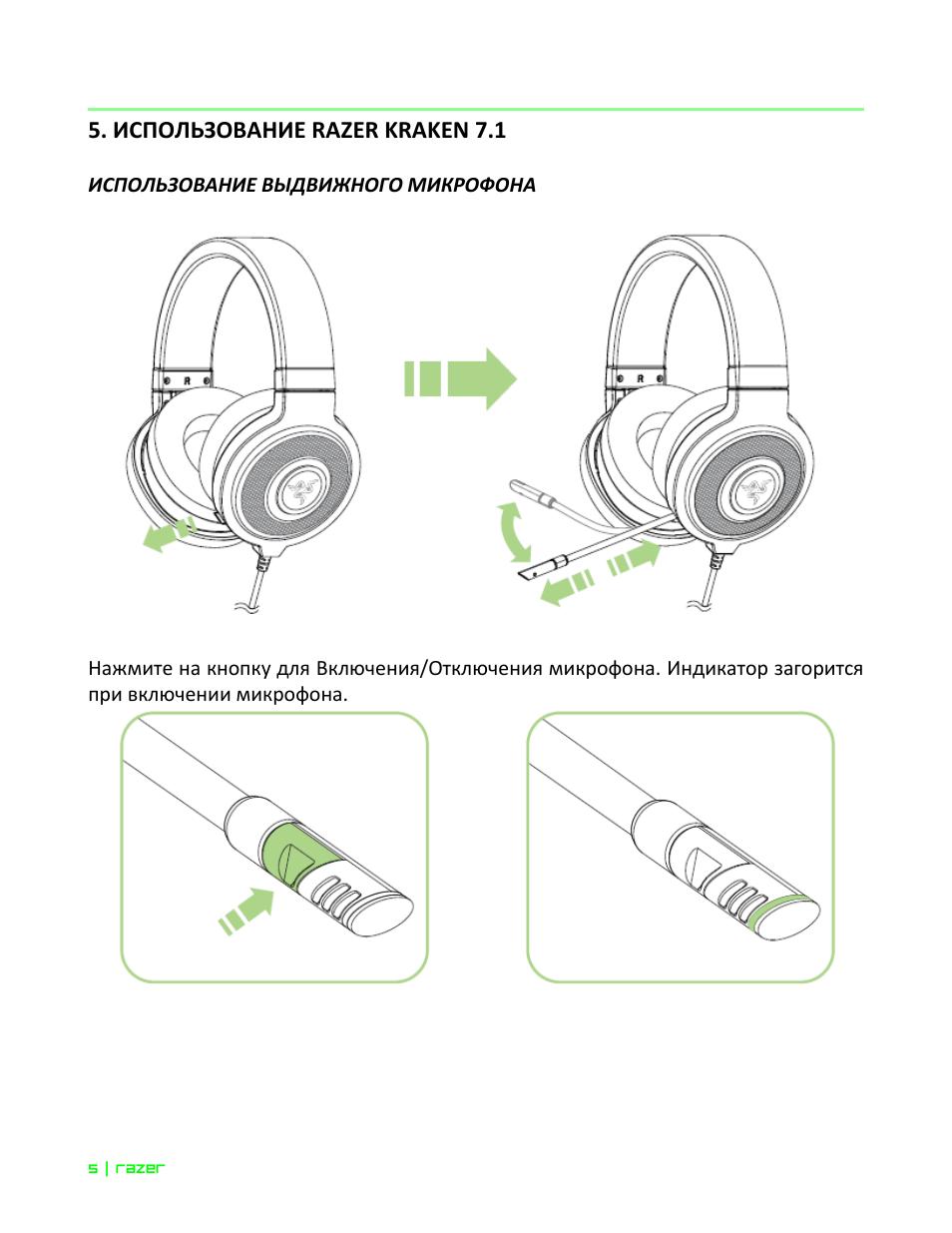 Использование razer kraken 7.1, Использование выдвижного микрофона