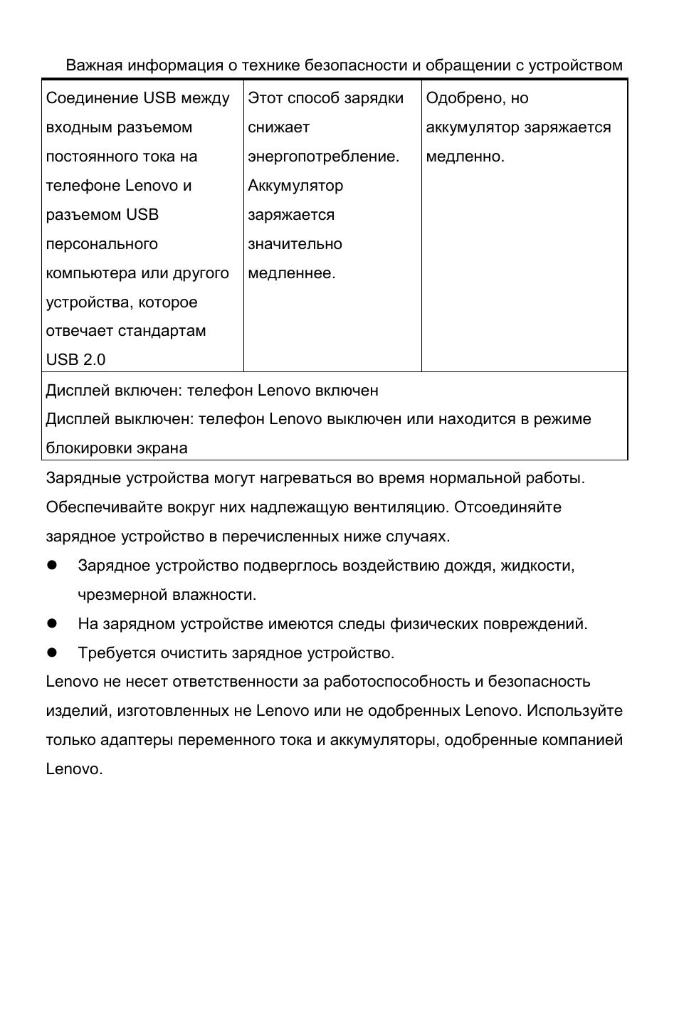 Важная информация о технике безопасности и обращении с устро.