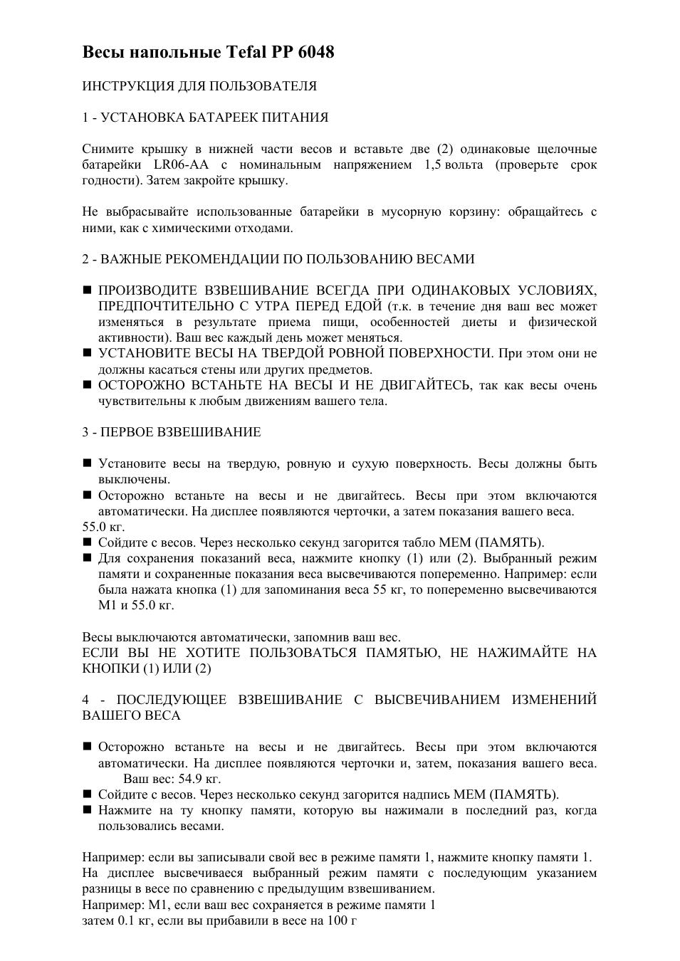 Весы напольные tefal pp 6048