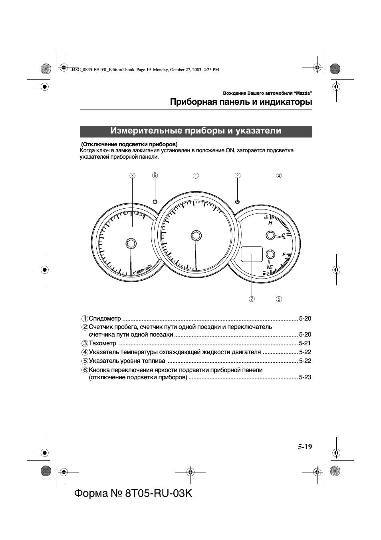 Приборная панель и индикаторы, Измерительные приборы и указатели