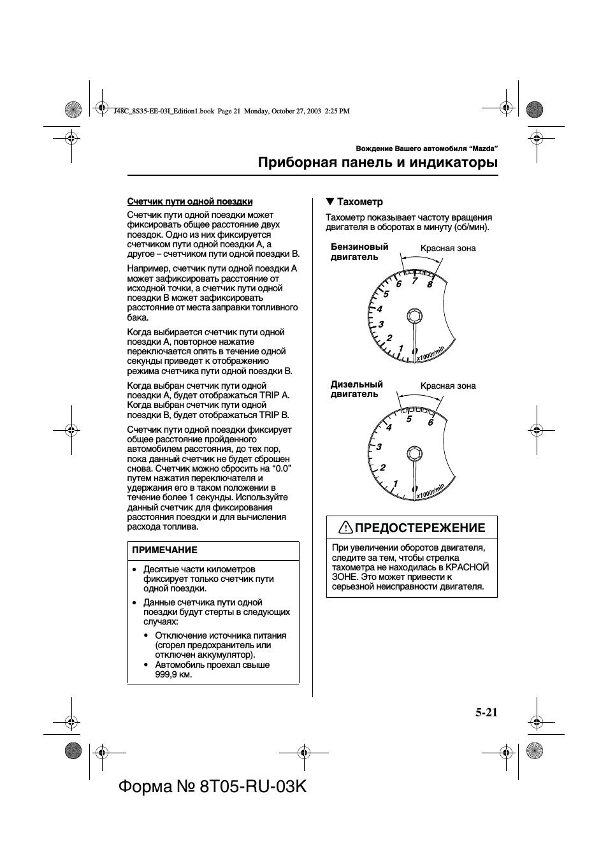 Приборная панель и индикаторы, Предостережение