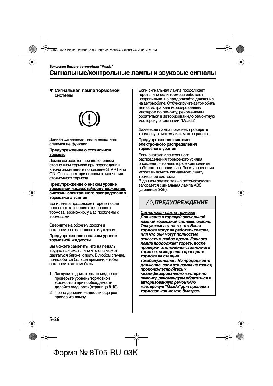 Сигнальные/контрольные лампы и звуковые сигналы, Предупреждение