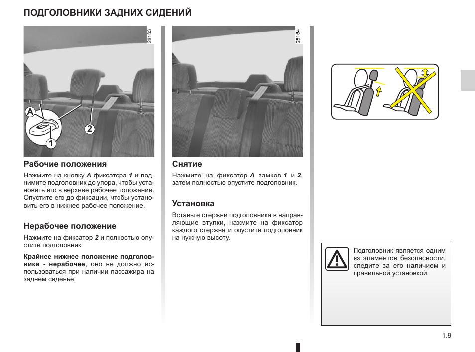 Подголовники задних сидений, 1a 2