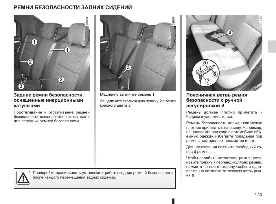 Ремни безопасности задних сидений