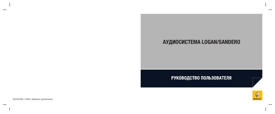Издание на русском языке АУДИОСИСТЕМА LOGAN...
