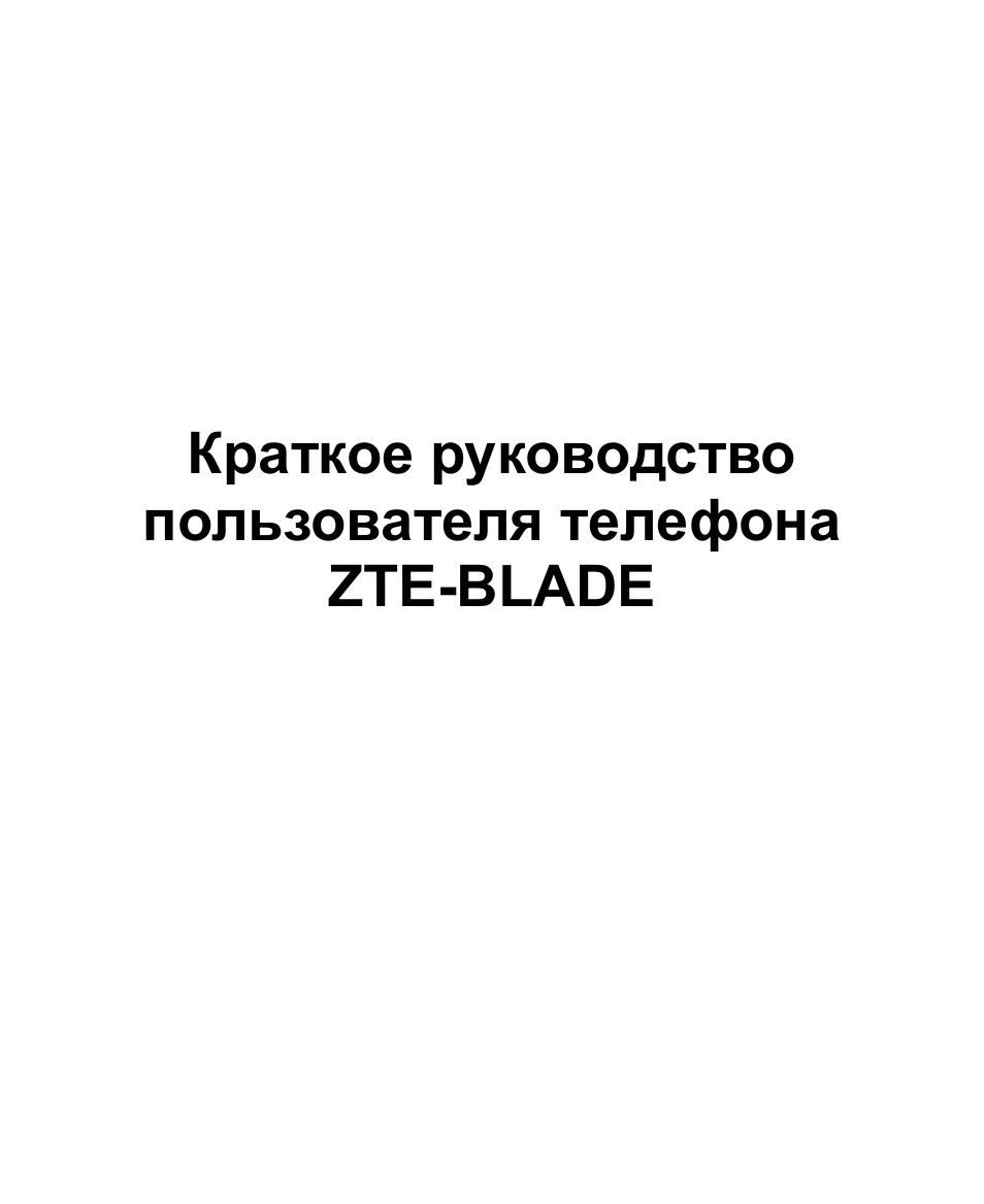 Краткое руководство пользователя телефона ZTE.