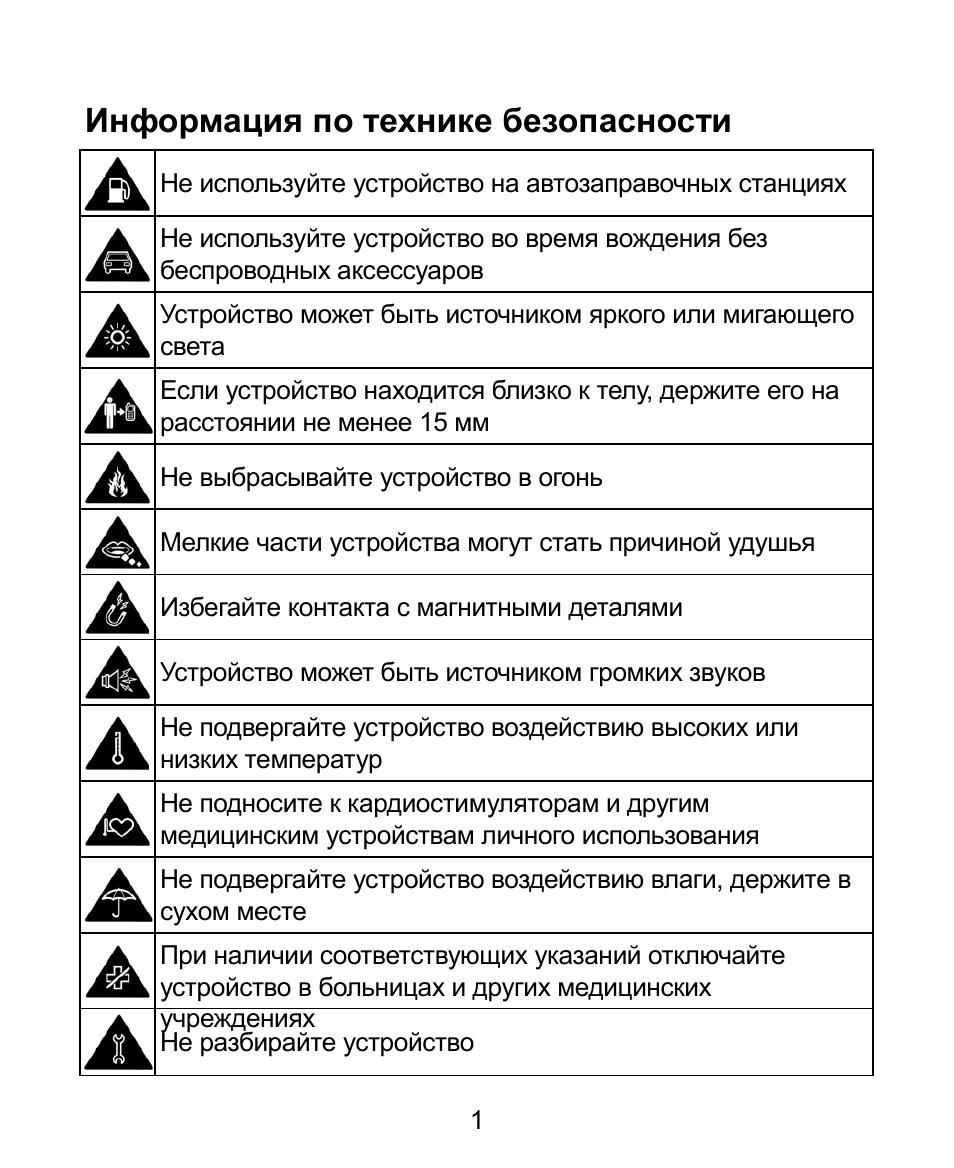 Информация по технике безопасности Не используйте устройств.