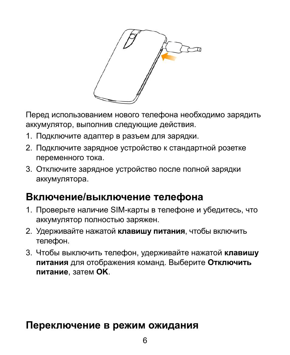 Включение/выключение телефона, Переключение в режим ожидания
