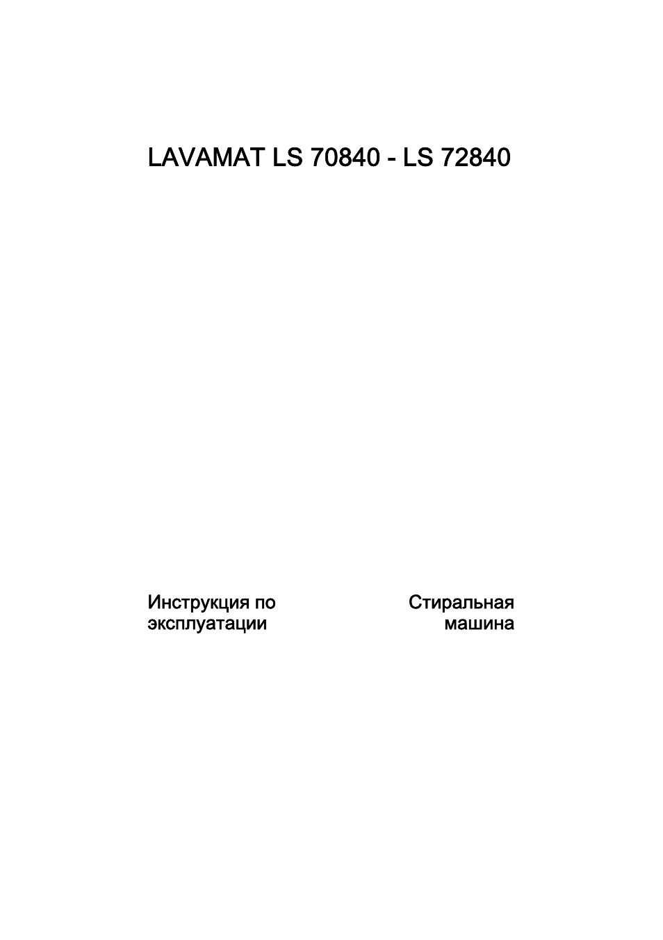 Инструкция по эксплуатации Стиральная машина.