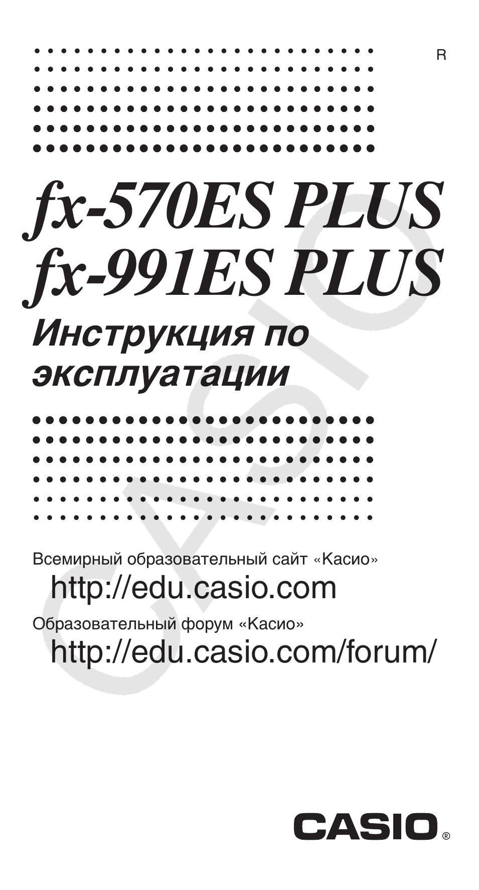 ES PLUS Всемирный образовательный сайт.