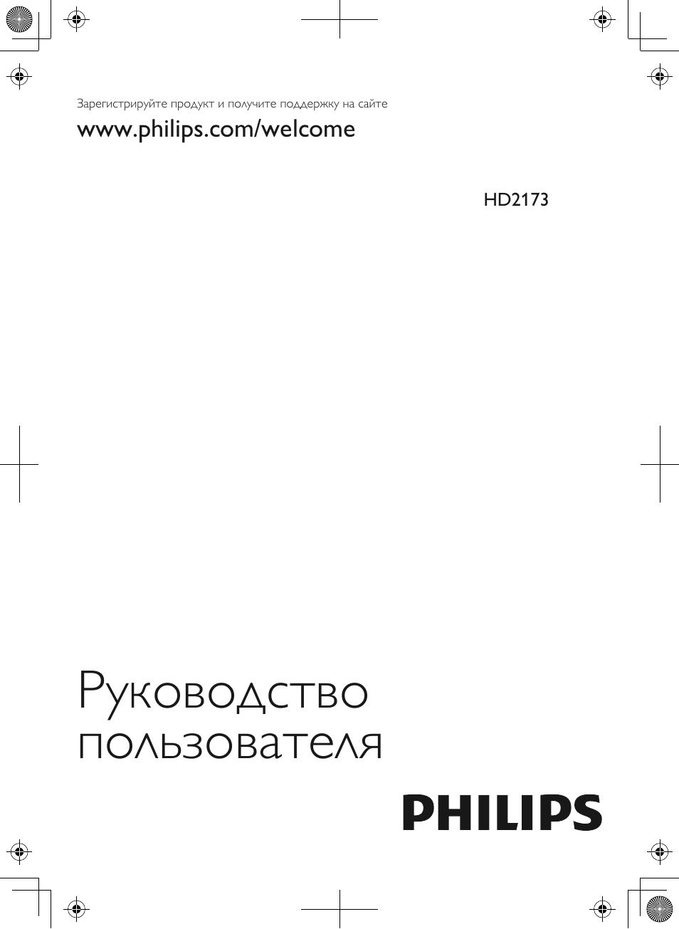 Зарегистрируйте продукт и получите поддержку на сайте www.ph.