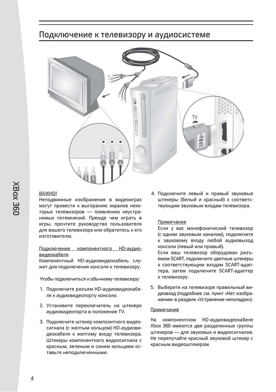 Xbo x 360, Подключение к телевизору и аудиосистеме