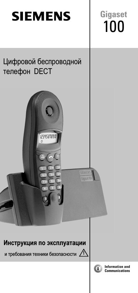 Цифровой беспроводной телефон DECT Инструкция по эксплуатац.