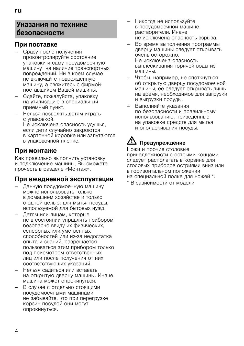 Предупреждение, Ги указания по техника безопасности