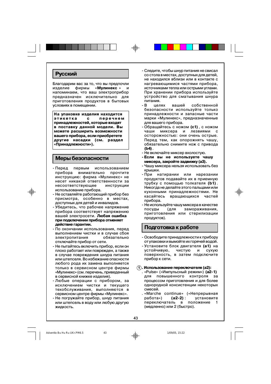 Русский, Меры безопасности, Подготовка к работе