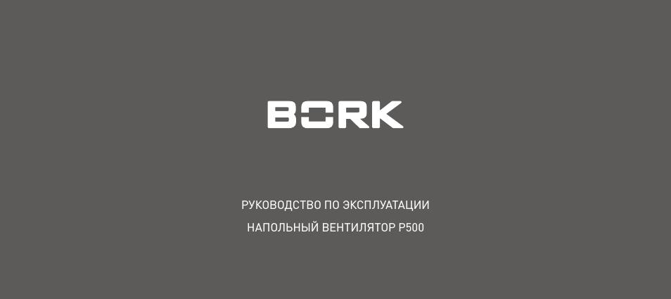 Руководство По ЭксПЛуАтАЦИИ нАПоЛьный вентИЛятоР p.