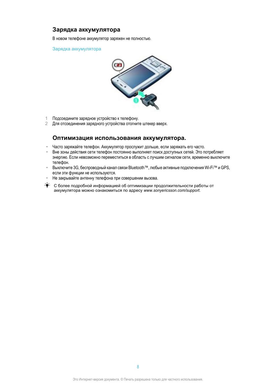 Зарядка аккумулятора, Оптимизация использования аккумулятора