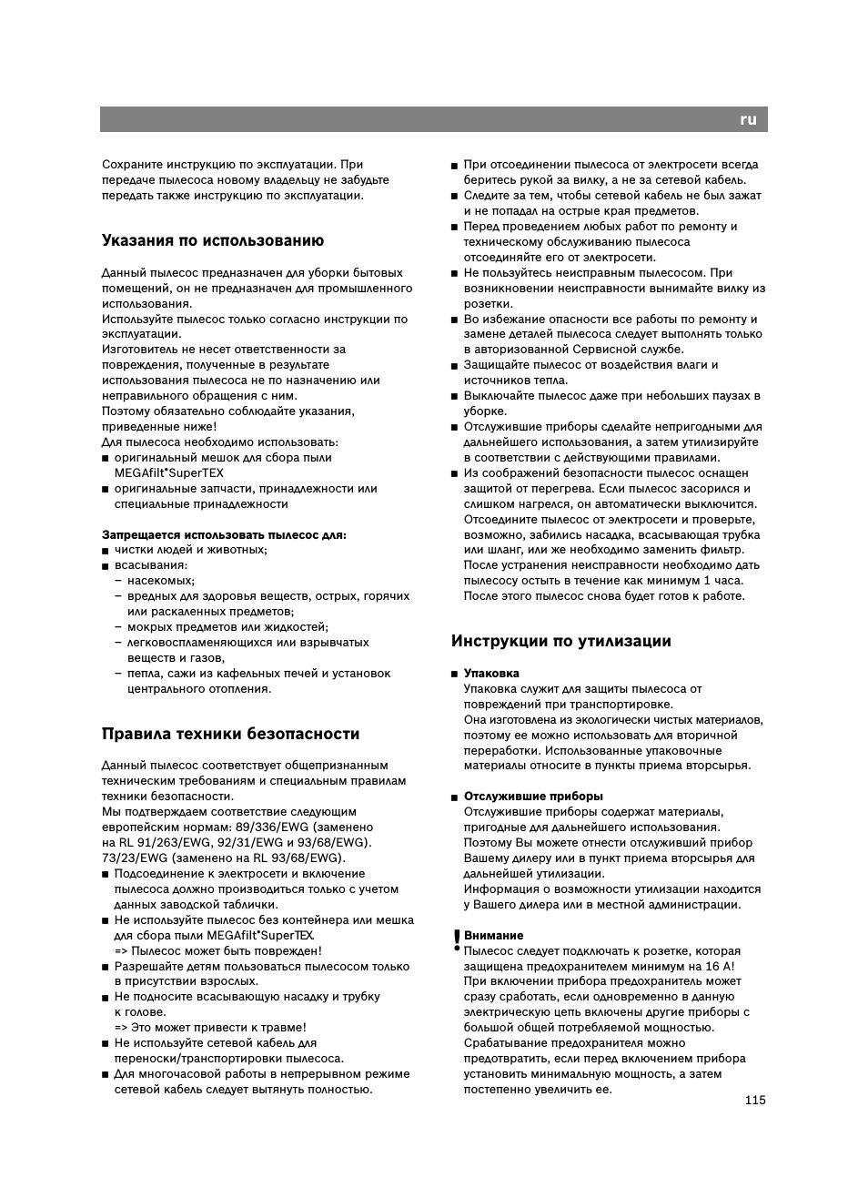 Указания по использованию, Правила техники безопасности, Инструкции по утилизации