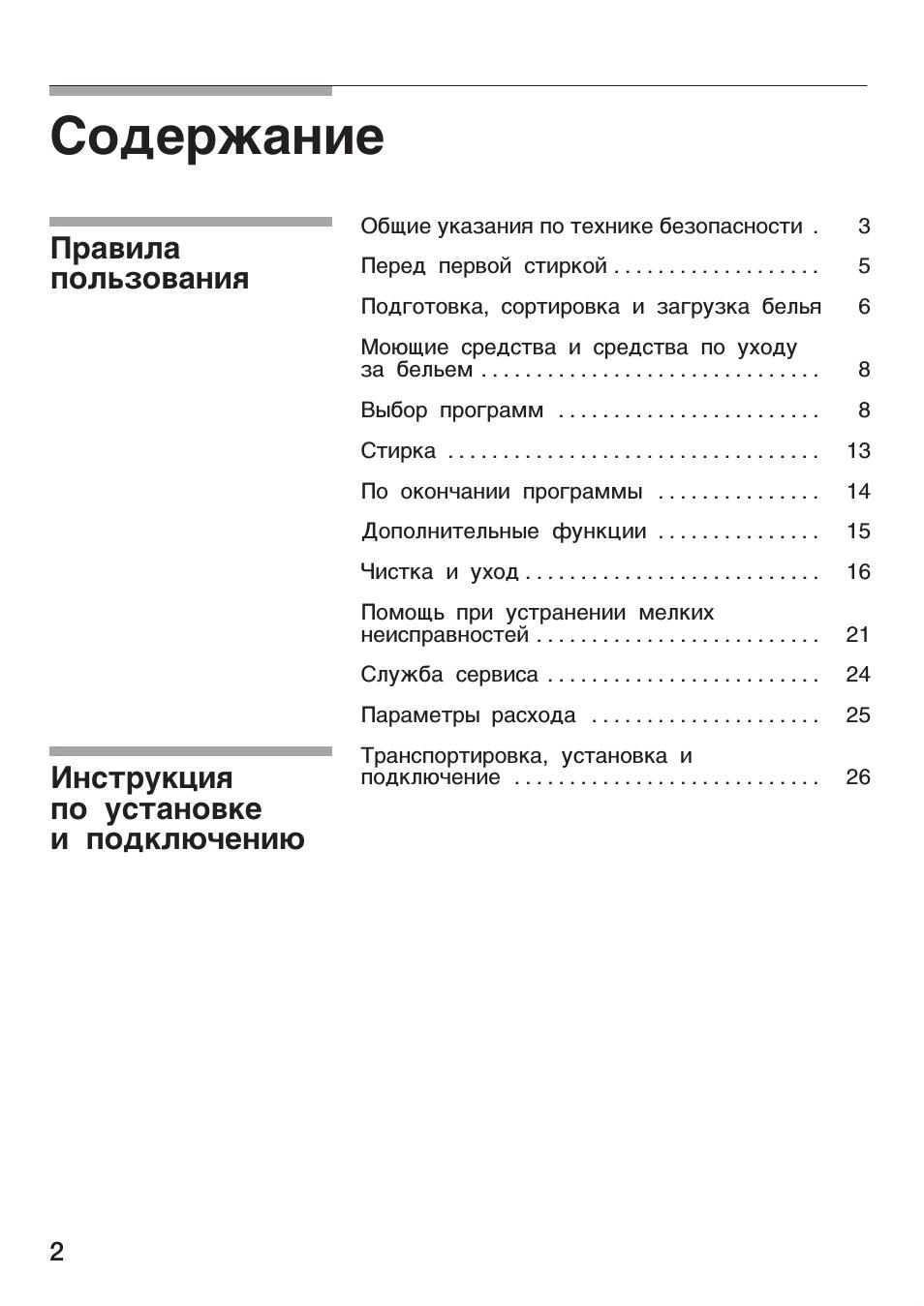 Содержание Правилапользования Инструкция по установке и подк.