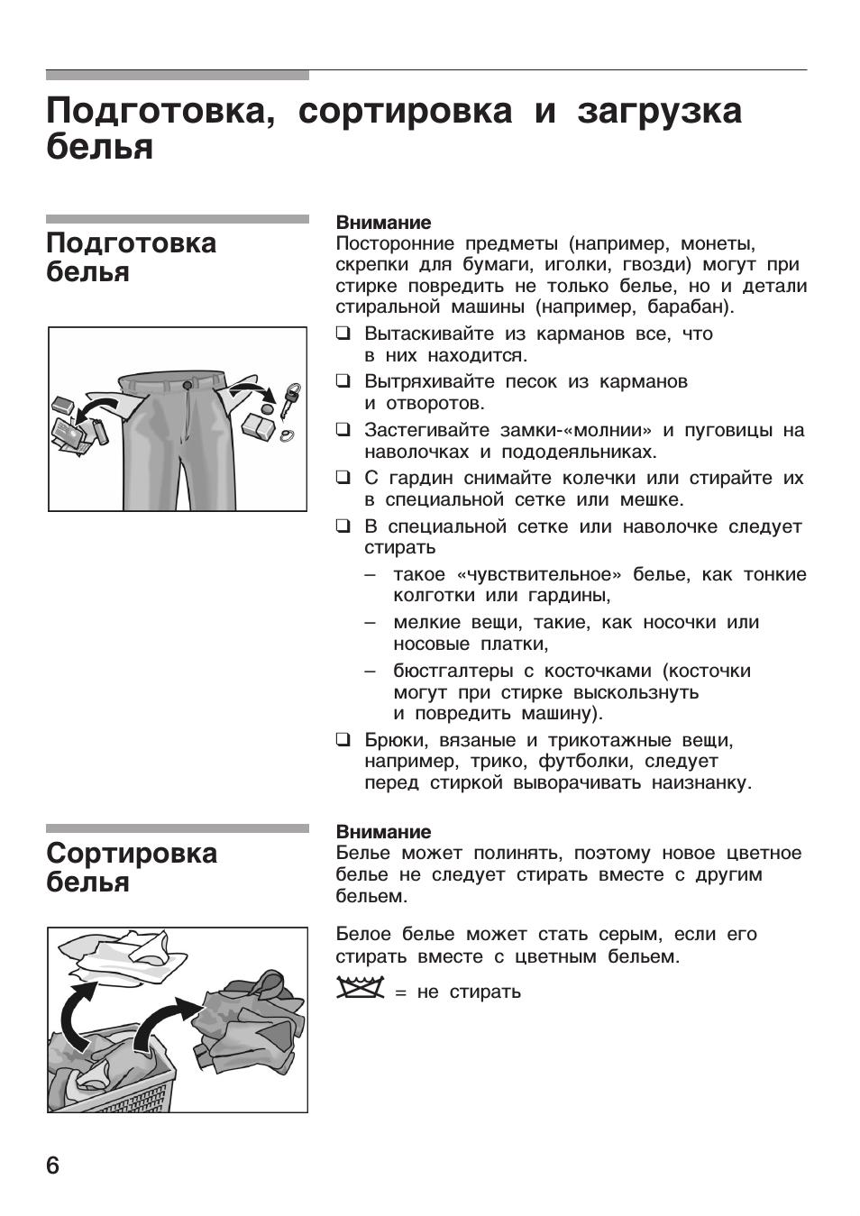 Подготовка, сортировка и загрузка белья, Подготовка белья, Сортировка белья