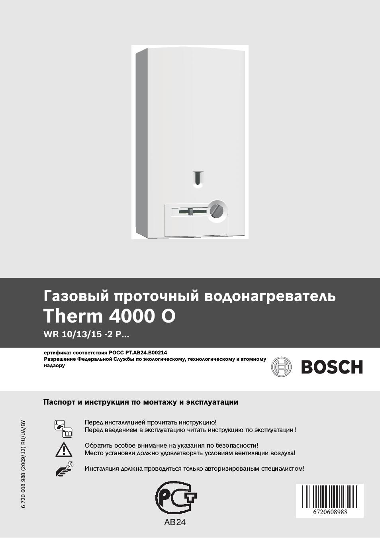 Паспорт и инструкция по монтажу и эксплуатации Газовый прото.