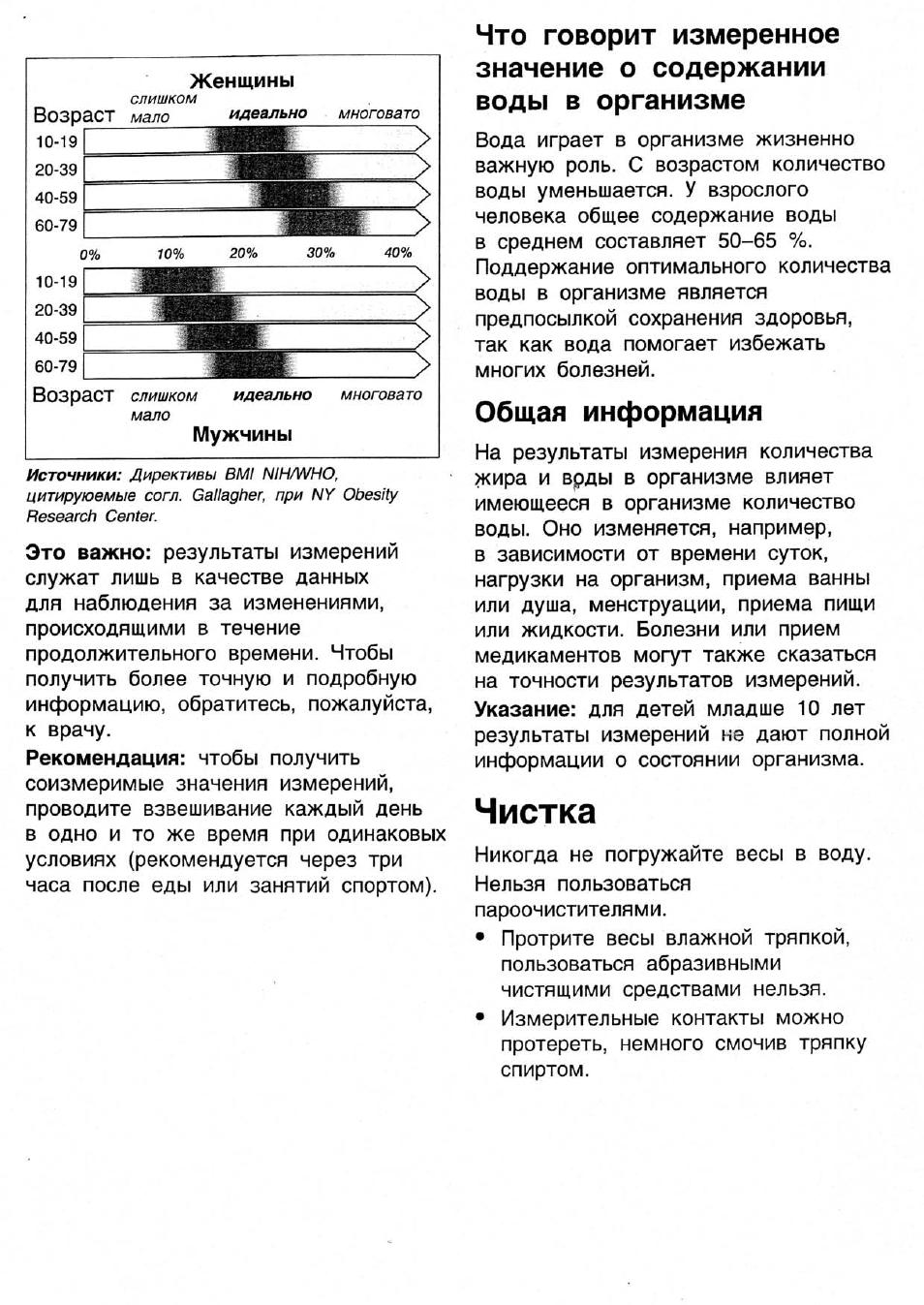 Общая информация, Чистка