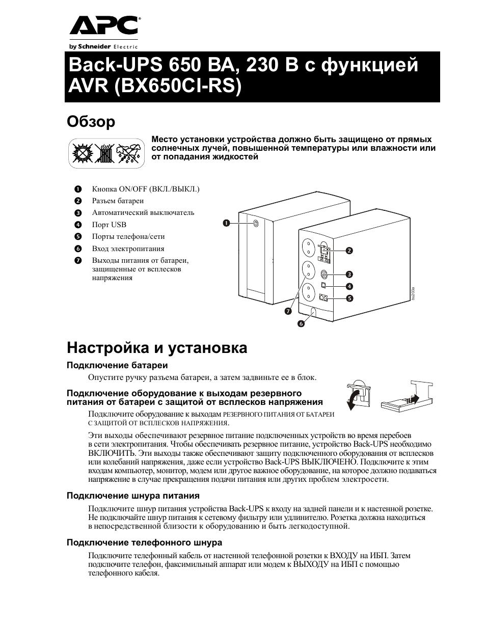 Обзор Место установки устройства должно быть защищено от пр.