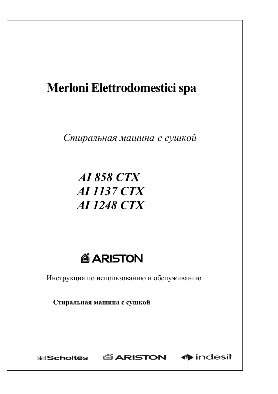Merloni Elettrodomestici spa Стиральная машина с сушкой AI.