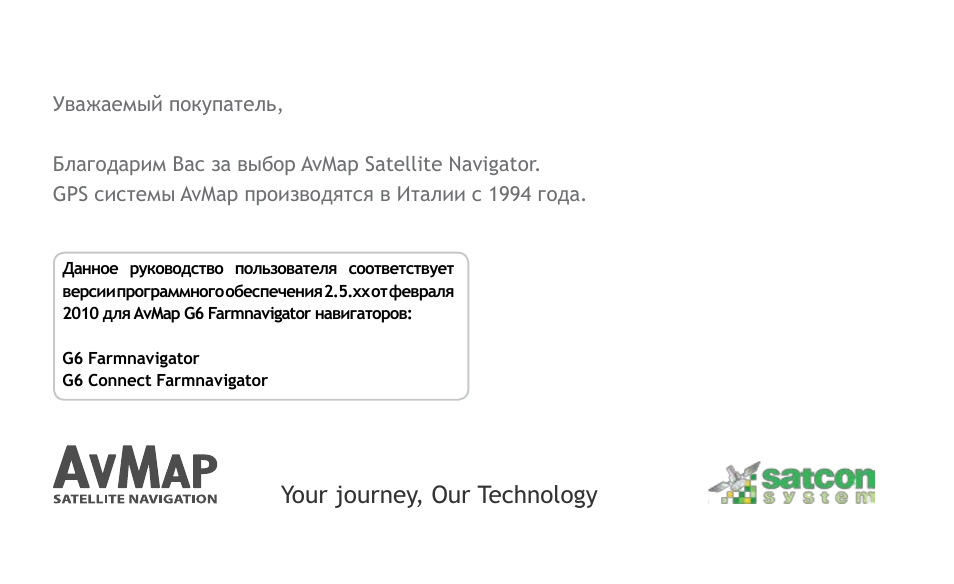 Your journey, our technology