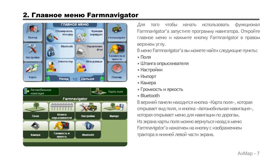 Для того чтобы начать использовать функционал Farmnavigator.