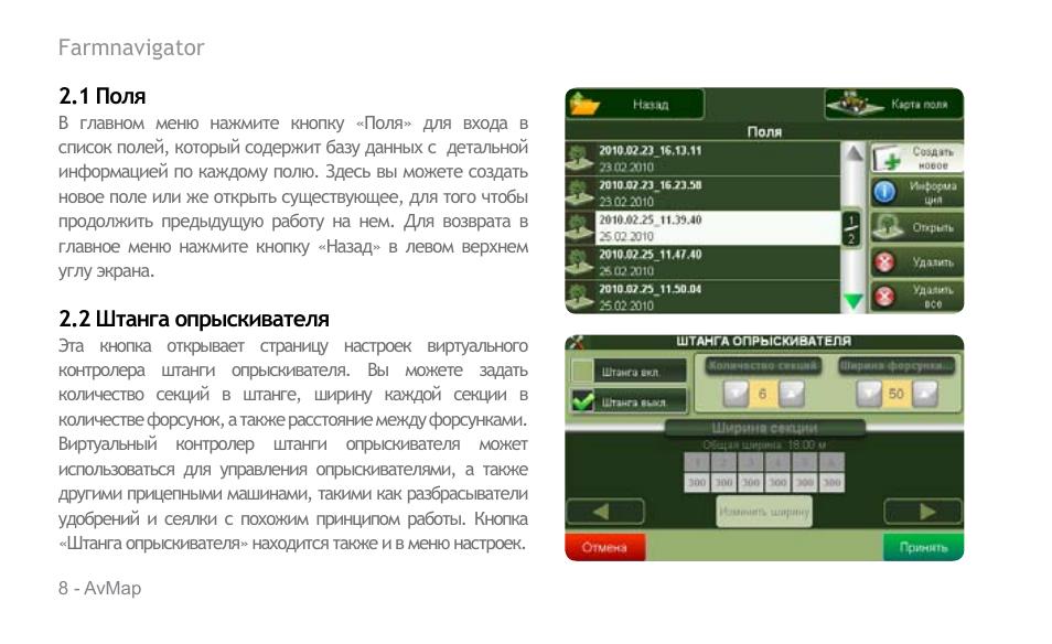 AvMap Farmnavigator.