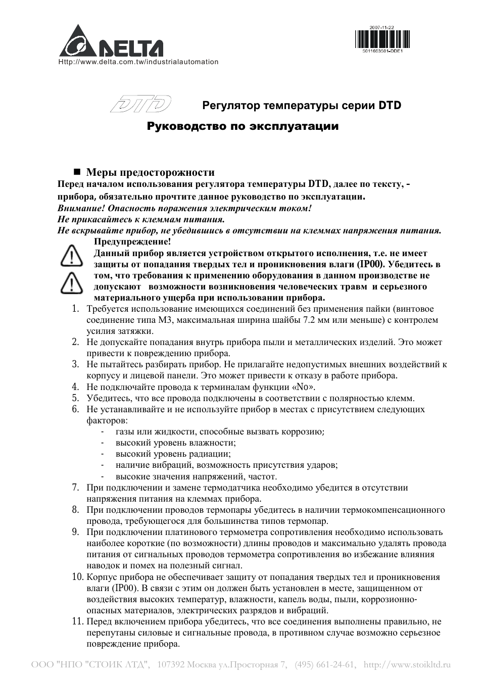 industrialautomation Регулятор температуры серии DTD Руковод.