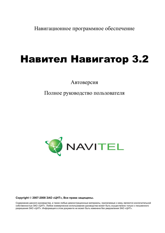 Навигационное программное обеспечение Навител Навигатор.