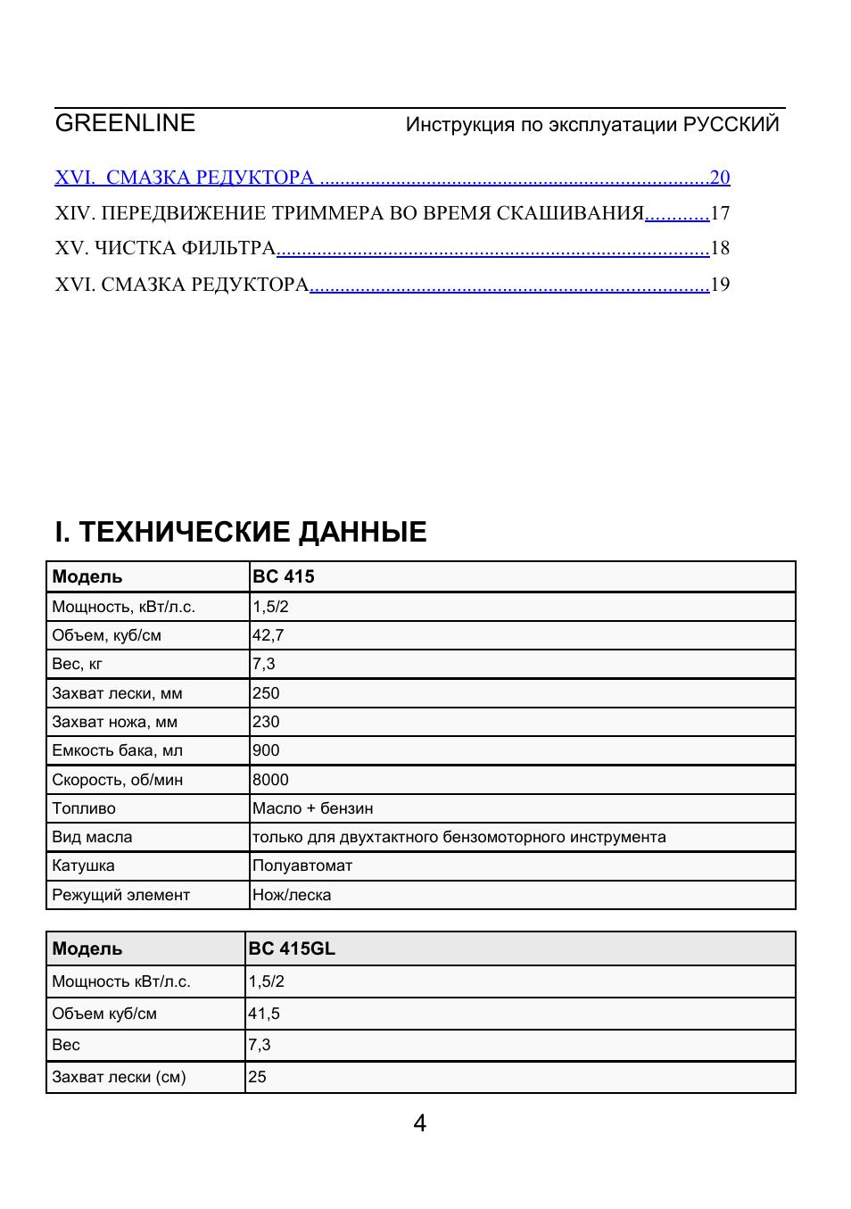 I. технические данные, Greenline