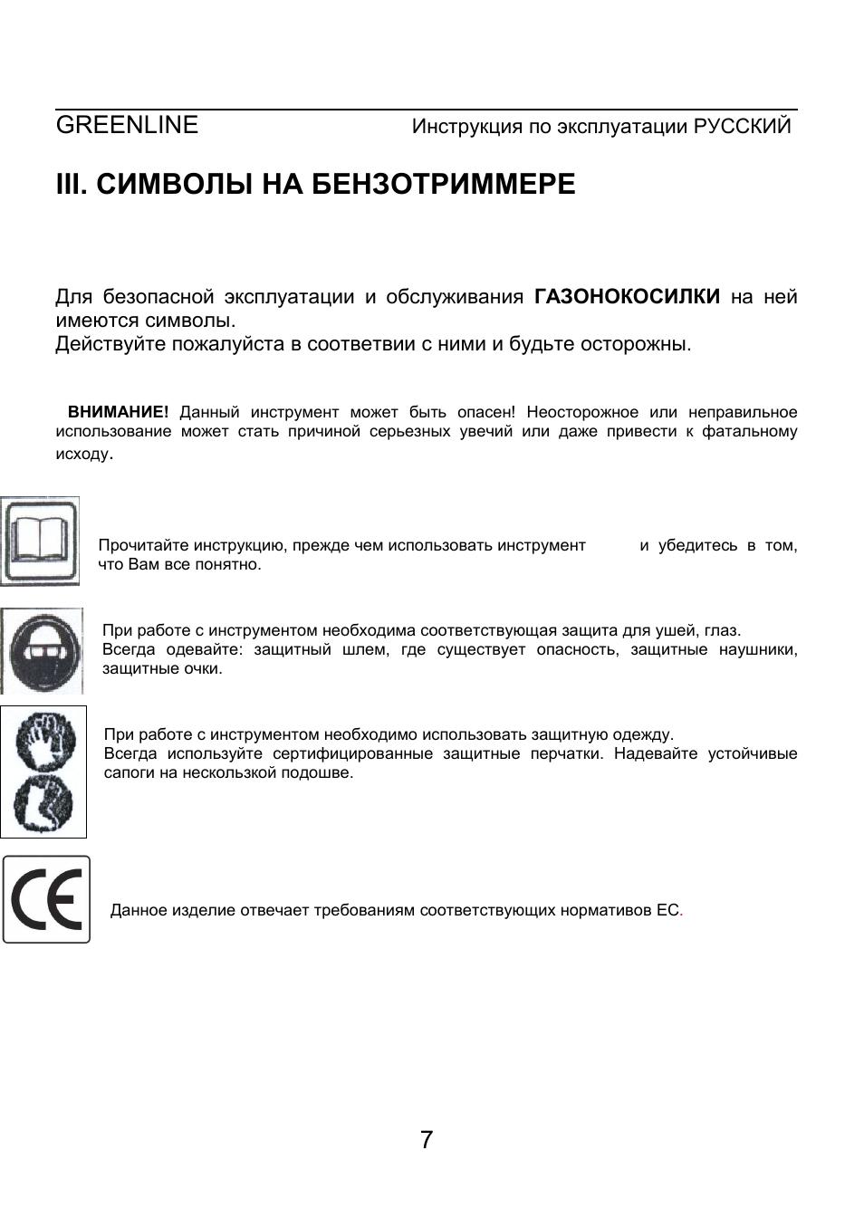 Iii. символы на бензотриммере, Greenline