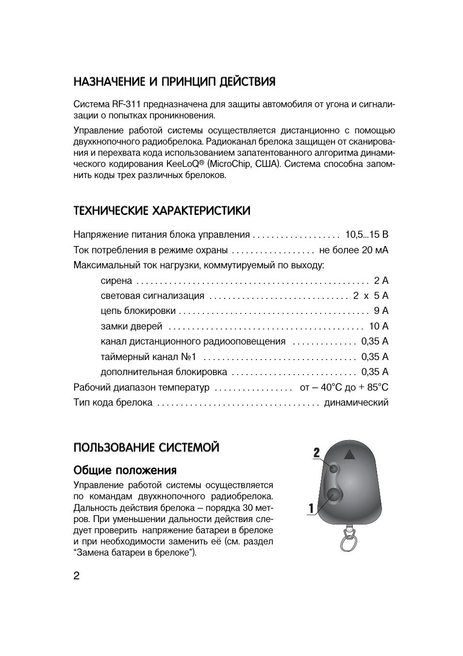 Назначение и принцип действия, Технические характеристики, Пользование системой