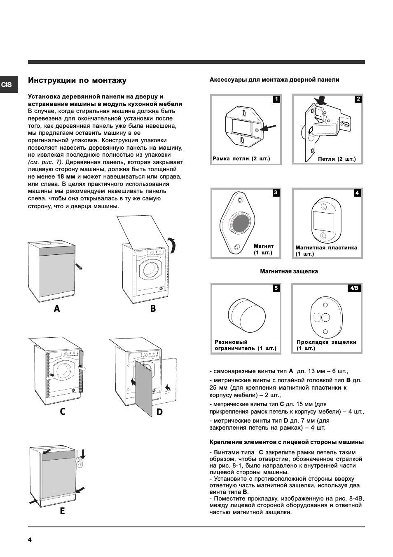 Ab c d e, Инструкции по монтажу