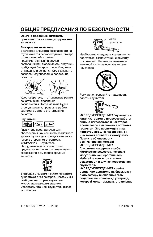 Общие, Предписания по безопасности