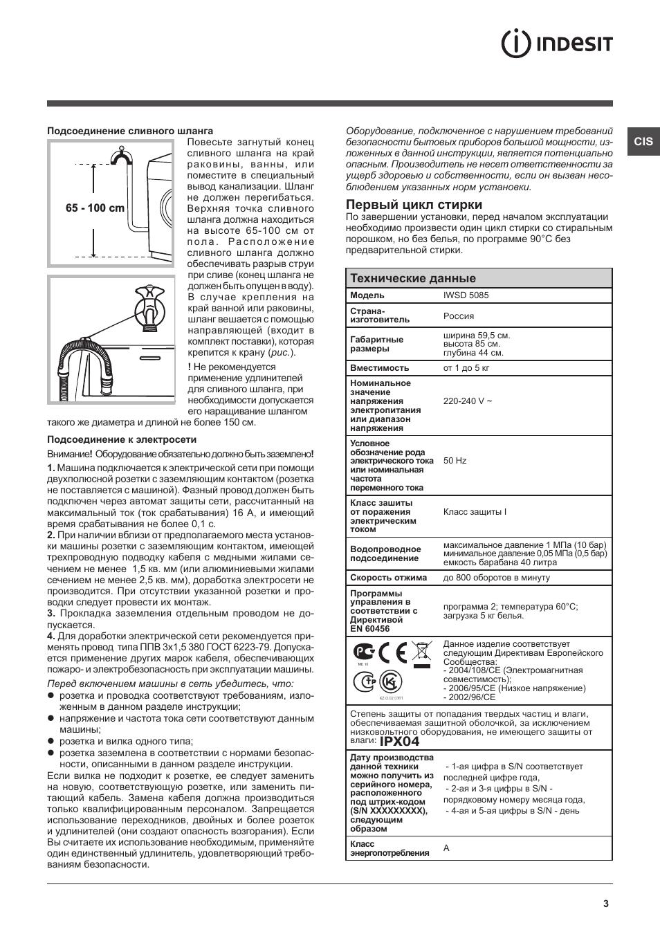 Первый цикл стирки, Ipx04, Технические данные