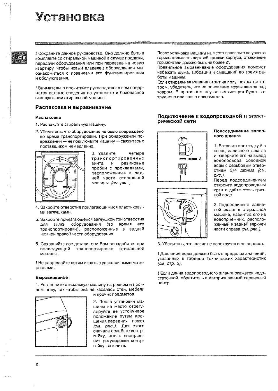 Установка, Распаковка и выравнивание, Подключение к водопроводной и электрической сети