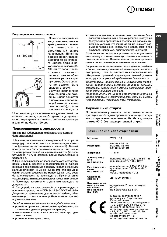 Подсоединение к электросети, Первый цикл стирки