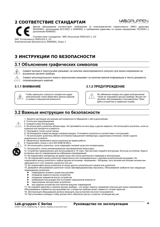 1 объяснение графических символов, 2 важные инструкции по безопасности, 2 соответствие стандартам