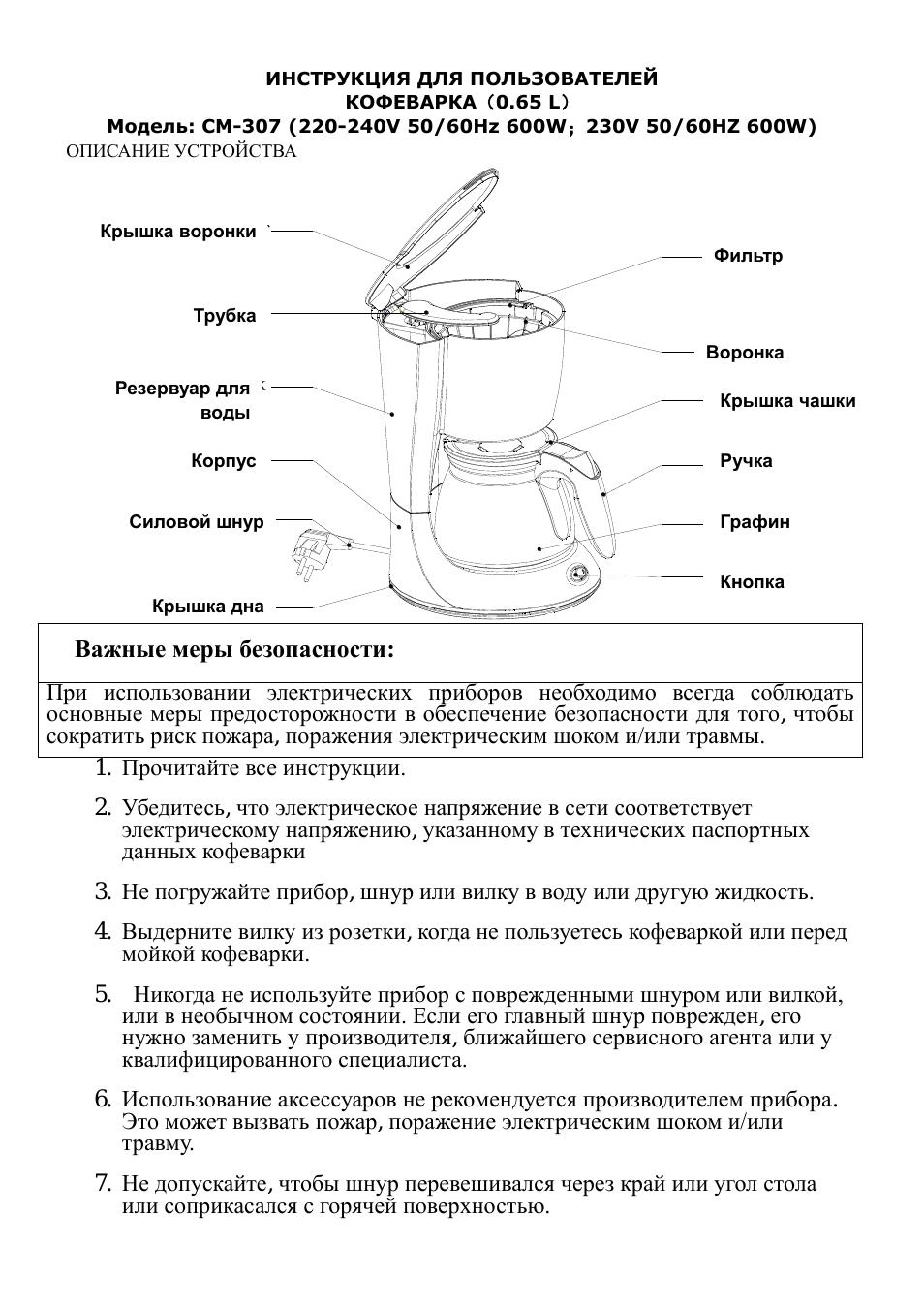 ИНСТРУКЦИЯ ДЛЯ ПОЛЬЗОВАТЕЛЕЙ КОФЕВАРКА.