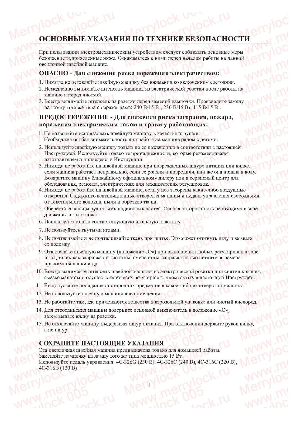 Основные указания по технике безопасности, Сохраните настоящие у1сазания