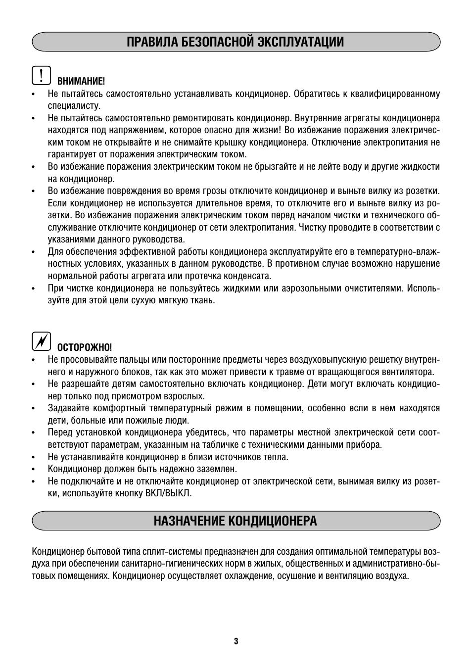 Правила безопасной эксплуатации, Назначение кондиционера